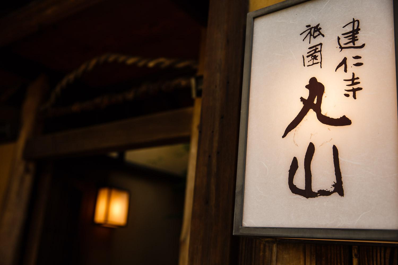 Kenninji Gion Maruyama cuisine #0